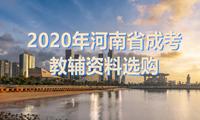 2020河南成人高考教辅资料选购
